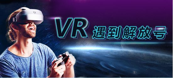 当VR遇上解放号