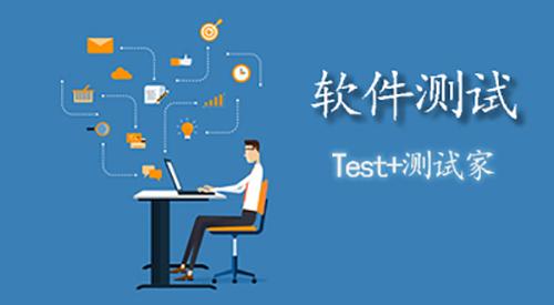 软件测试服务的关怀与承诺 Test+测试家与您同行