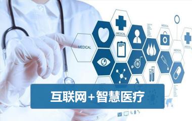 互联网+智慧医疗:APP解决方案-智慧医疗,智慧医院,智慧门诊,医患在线沟通,远程医疗-企业应用-移动医疗