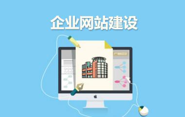 企业网站建设-门户网站,用户体验,H5,微网站,app-网站建设-企业官网