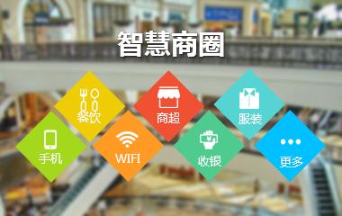 智慧商圈解决方案-O2O,智慧商圈,电商平台,网上商城-网站建设-电商网站