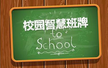 校园智慧班牌解决方案-智慧班牌,教学管理,智慧教育,智慧校园,校园管理-企业应用-网络教育