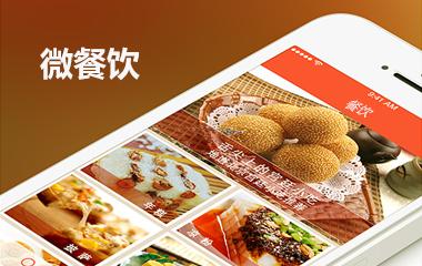 智慧餐厅解决方案-微餐饮,O2O,吸粉-网站建设-电商网站