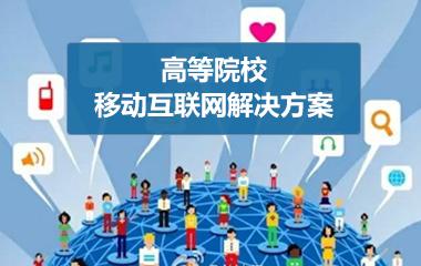 高等院校移动互联网解决方案-校园O2O,智慧校园,校园社交-企业应用