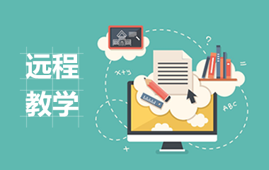 远程教学解决方案-远程教学,在线教育,教育培训-企业应用-网络教育